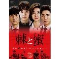 棘<トゲ>と蜜 DVD-BOX2