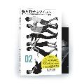 レディメイド未来の音楽シリーズ CDブック篇 #02 猫も杓子もツイスト [CD+ブックレット]