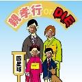 親孝行 or DIE [CD+DVD]