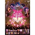 聖Smiley学園文化祭2014 ライブDVD
