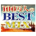 100万人のBEST MIX Mixed by DJ ROYAL