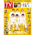 TVガイド 北海道・青森版 2019年5月10日号