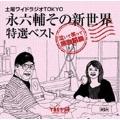 土曜ワイドラジオTOKYO 永六輔その新世界 特選ベスト~泣いて笑って旅物語篇