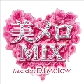 美メロ MIX mixed by DJ Mellow