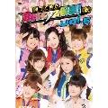 帰ってきた Berryz仮面!(仮) Vol.5