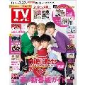 TVガイド 関東版 2020年3月27日号