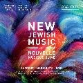 新しいユダヤの音楽 Vol.1 ~ アズリエリ音楽賞