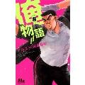 俺物語!! 8