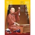桂枝雀 名演集 第3シリーズ 第2巻 不動坊 猫の忠信 [BOOK+DVD]
