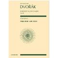 ドヴォルジャーク 交響曲 第8番 ト長調 作品88 全音ポケット・スコア
