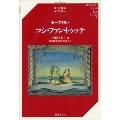オペラ対訳ライブラリー モーツァルト コシ・ファン・トゥッテ