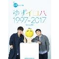 ゆず「ゆずイロハ 1997-2017」Selection ピアノ・ソロ
