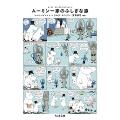 ムーミン・コミックス セレクション2ムーミン一家のふしぎな旅