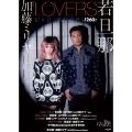 若旦那 LOVERS feat.加藤ミリヤ DVD BOOK [BOOK+DVD]