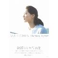「SEA STORIES Haruka Ayase」 綾瀬はるか写真集