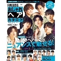 FINEBOYS+plus おしゃれヘアカタログ '20-'21 AUTUMN-WINTER