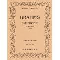 ブラームス 交響曲 第4番 ホ短調 ポケット・スコア