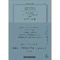 commmons: schola vol.18 ピアノへの旅(コモンズ: スコラ)