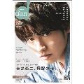 TVガイドdan「ダン」 vol.35