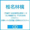 『三毒史<初回限定生産盤>』&『(生)林檎博'18 -不惑の余裕-』2種セット(同時購入特典:B2ポスター) [CD+ハードカバー・ブック+DVD]