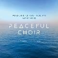 ピースフル・クワイア~合唱音楽の新たな領域