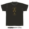 「AKBグループ リクエストアワー セットリスト50 2020」ランクイン記念Tシャツ 14位 ブラック × ゴールド XLサイズ