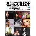 ジャズ批評 2012年 9月号 Vol.169
