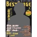BEST STAGE 2013年 5月号