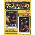 マカロニ・ウエスタン傑作映画DVDコレクション 2017年4月9日号 [MAGAZINE+DVD]
