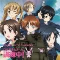 ラジオCD「ガールズ&パンツァーRADIOウサギさんチーム、訓練中!」Vol.3 [CD+CD-ROM]
