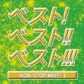 ベスト! ベスト!! ベスト!!! ~NON STOP MIX!!! 3~ MIXED BY DJ HIROKI