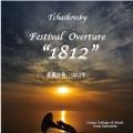 チャイコフスキー: 荘厳序曲「1812年」 - 「ホルン アンサンブルの夕べ」第29・30回大阪音楽大学 ホルン専攻生による