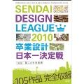 せんだいデザインリーグ2010 卒業設計日本一決定戦