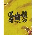 「龍の歯医者」 Blu-ray 特別版 [4Blu-ray Disc+CD]