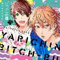 ドラマCD「ヤリチン☆ビッチ部3」