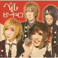 ビードロ (TYPE A) [CD+DVD]