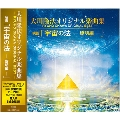 大川隆法オリジナル楽曲集-RYUHO OKAWA ORIGINAL BEST-映画「宇宙の法-黎明編-」