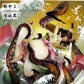 朧村正 音楽集 [BSPE-1002]
