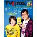 TV Bros. 2018年9月号