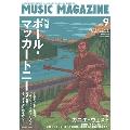 MUSIC MAGAZINE 2018年9月号