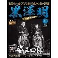 黒澤明 DVDコレクション 37号 2019年6月16日号 [MAGAZINE+DVD] Magazine