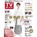 TVガイド 関東版 2019年1月11日号