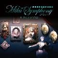 初音ミクシンフォニー Miku Symphony 2021 オーケストラ ライブ CD