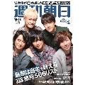 週刊朝日 2019年10月18日号<表紙: A.B.C-Z>