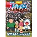 TV版 NEW ドラえもん プレミアムコレクション 感動スペシャル 家族は心のふるさとだ!