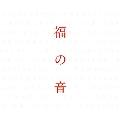 福の音 [3CD+ブックレット]<通常/初回プレス仕様盤>