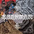 梵唄 -bonbai- [CD+DVD]<初回限定盤>