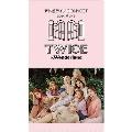 新体感ライブCONNECT Special Live 『TWICE in Wonderland』