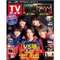 TVガイド 関東版 2021年1月29日号