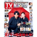 TVガイド 関東版 2021年7月16日号
